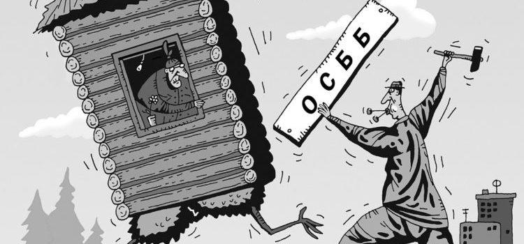 Жилищное право: чего не следует делать, когда создаешь ОСМД?